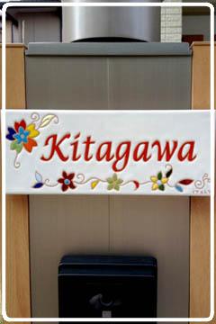 130718-kitagawa.jpg
