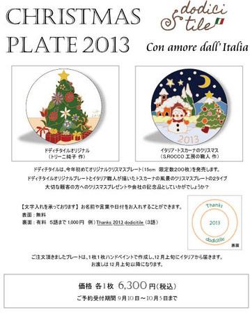 130905-Christmas-final.jpg