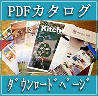 カタログのPDFダウンロード
