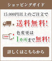 15,000円以上のご注文で送料無料!