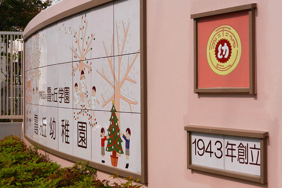 神戸の幼稚園の記念タイル