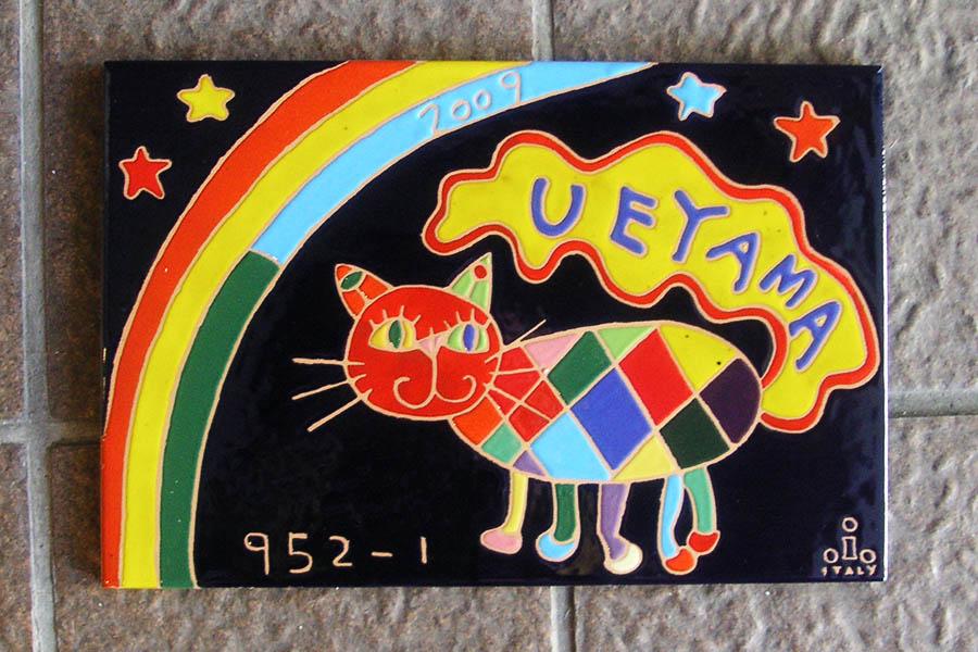 ネコのデザインの表札