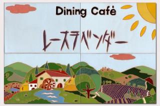 ダイニングカフェのタイル看板