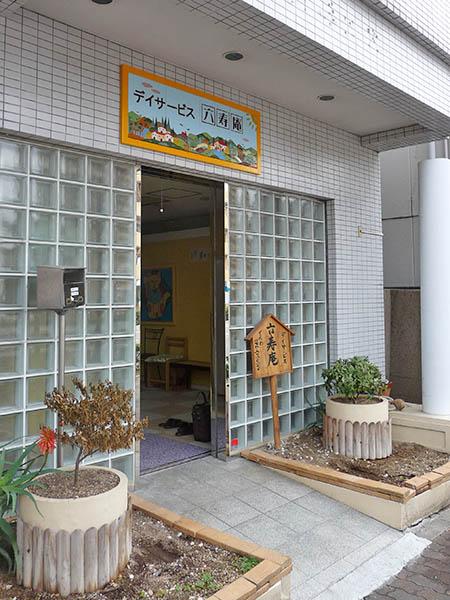 神戸市のデイサービスのタイル看板