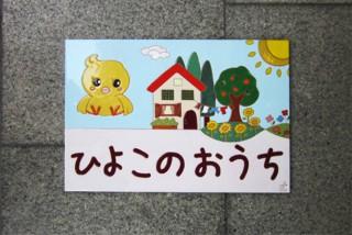 小児科のタイル看板