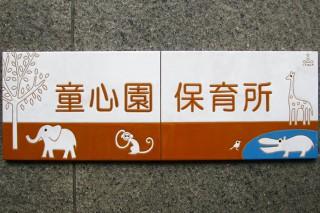 保育所のタイル看板