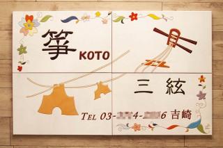 箏教室の看板