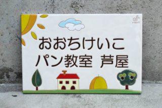 パン屋のタイル看板