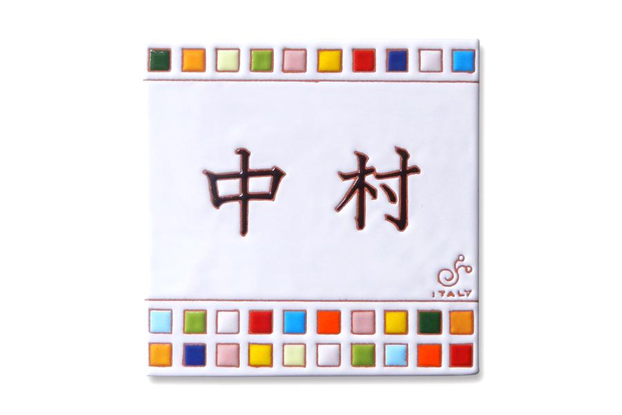 ちょうど いい 漢字