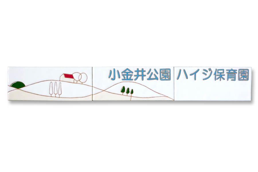 保育園のタイル看板
