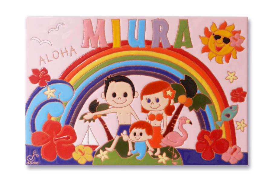 ハワイアンのタイル表札