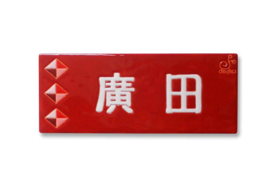 赤色のタイル表札