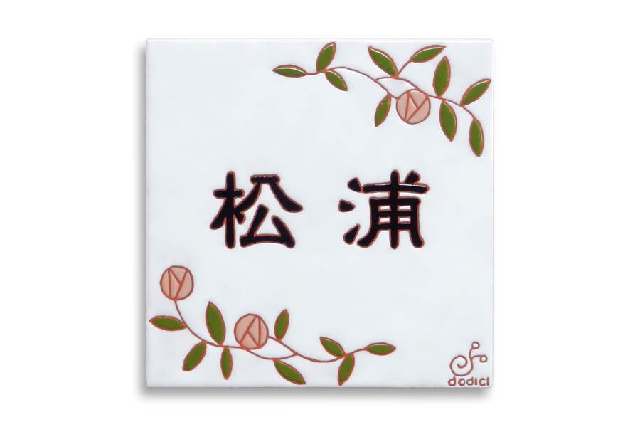 パステルカラーのバラの表札