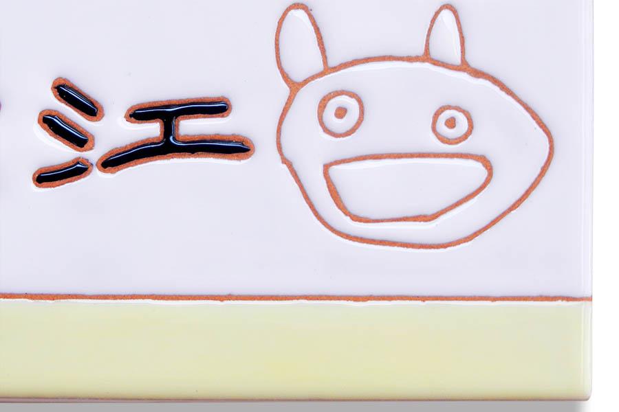 子供の絵のタイル表札