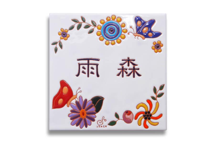 花と蝶のタイル表札