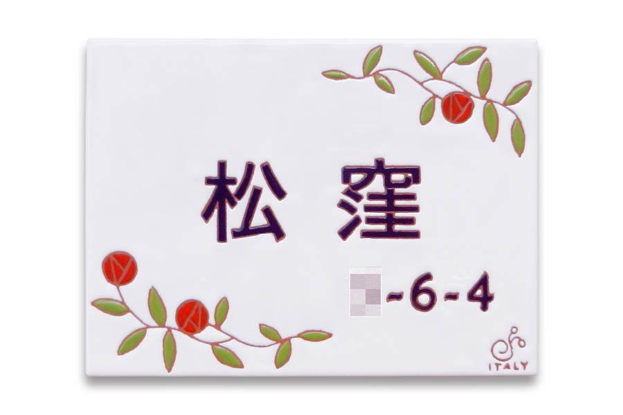 お花の表札