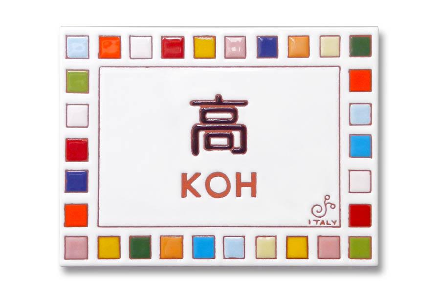 モザイクタイル風のオシャ表札