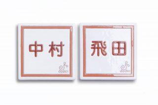 二世帯のタイル表札