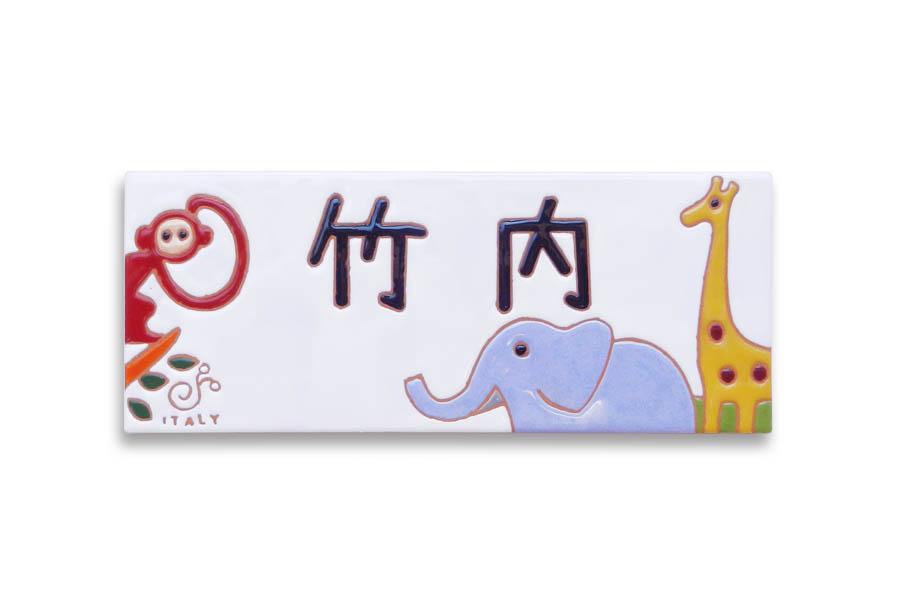 キリンとゾウとサルのタイル表札