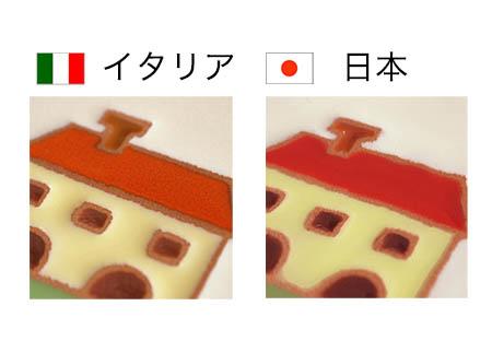 イタリアンタイル表札の赤色