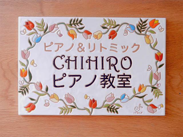 チューリップデザインのピアノ教室看板