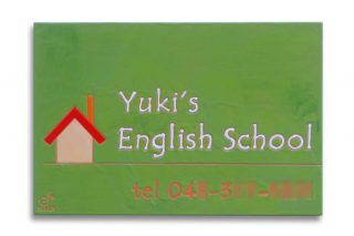 英語スクールのタイル看板