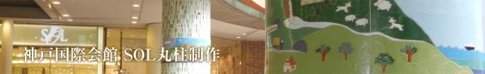 神戸国際会館SOL丸柱制作