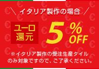 ユーロ還元 5%OFF