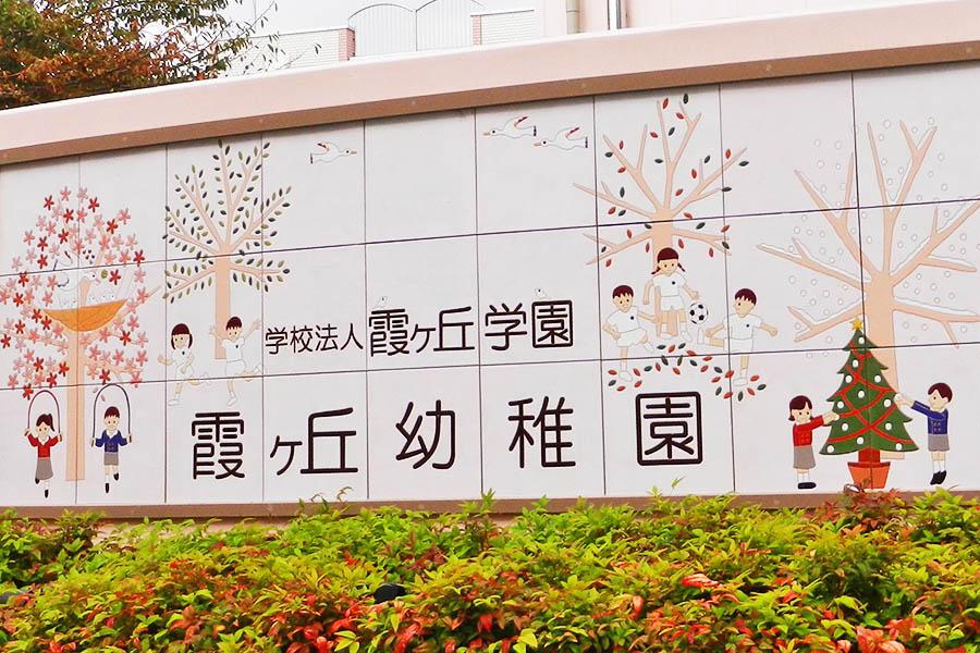 霞ヶ丘幼稚園のタイル看板