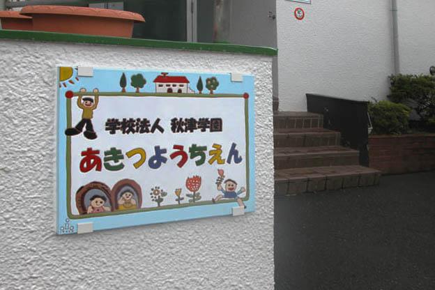 秋津幼稚園の看板