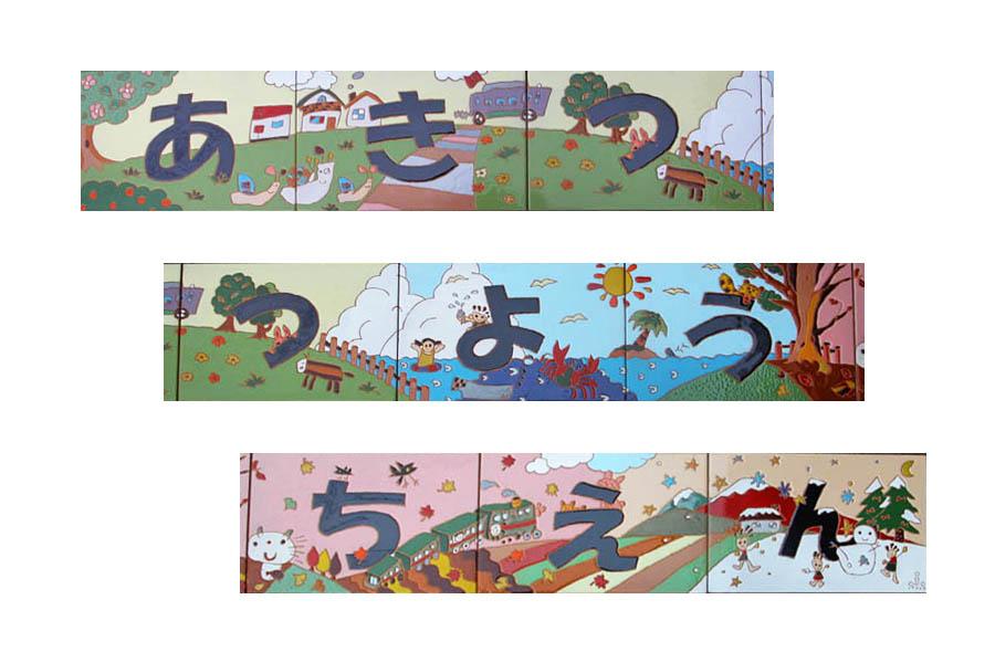 幼稚園のタイル看板