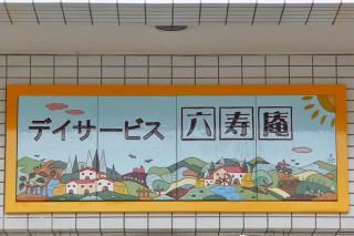 デイサービス六寿庵様のタイル看板