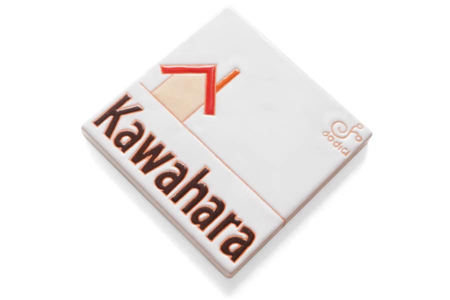 白いタイル表札