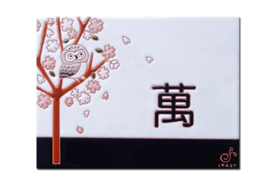 桜とフクロウの表札