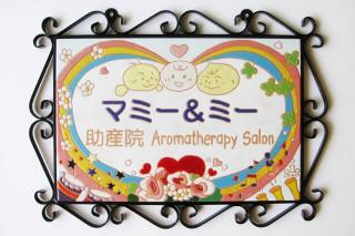 助産院の看板