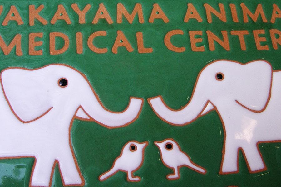 動物病院の看板
