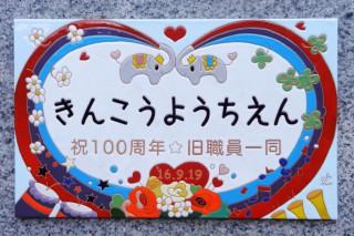 幼稚園の記念の寄贈品
