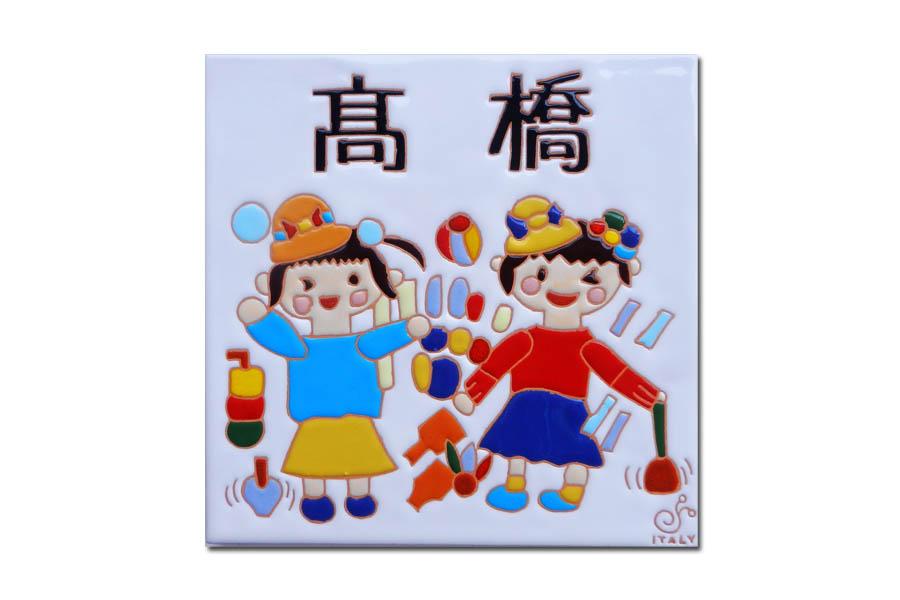 子供のアート表札