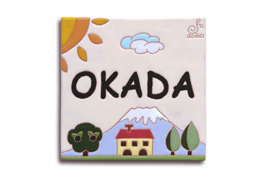 富士山のタイル表札