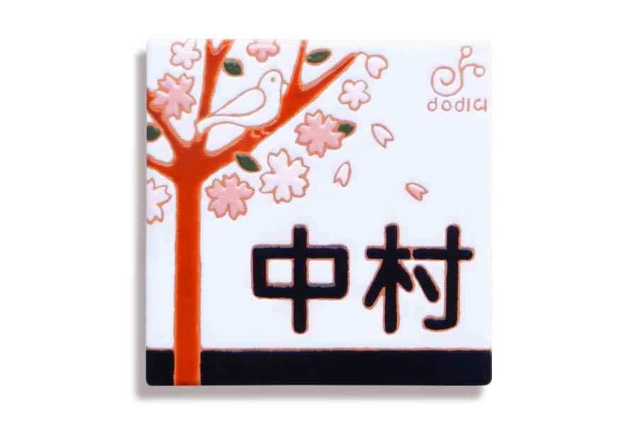 鳩と桜の表札