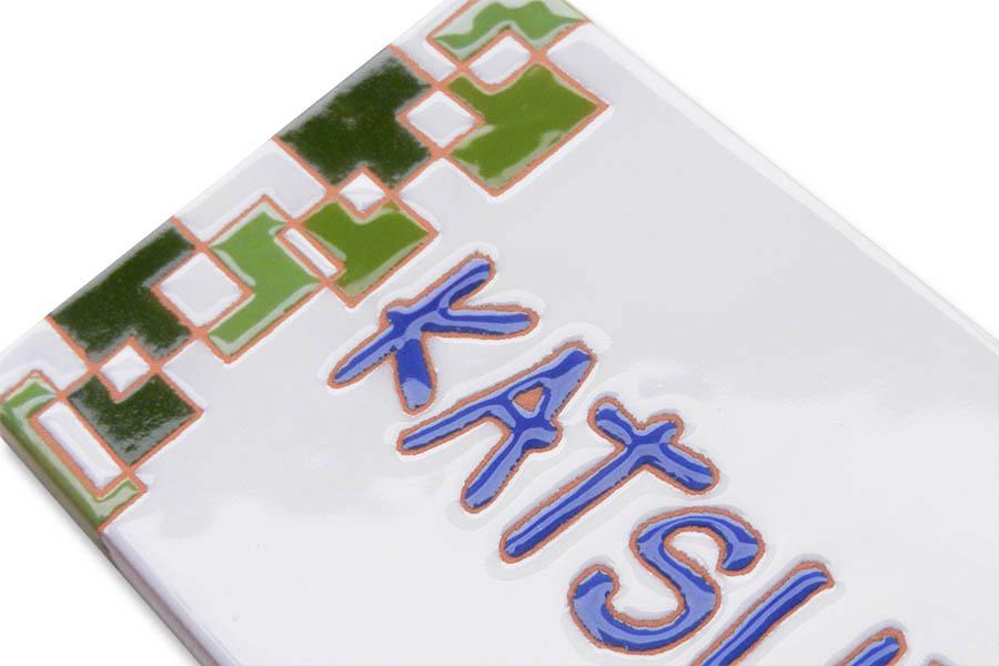 グリーン系タイル表札