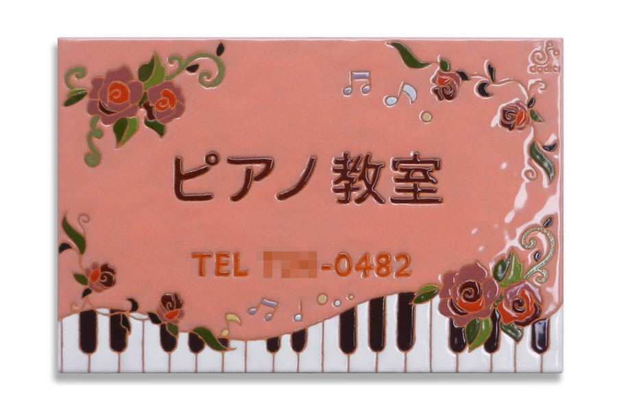 ピアノ教室のタイル看板