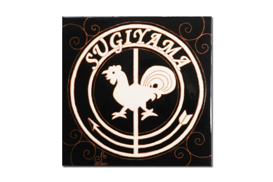 風見鶏のタイル表札