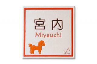 愛犬モチーフのタイル表札