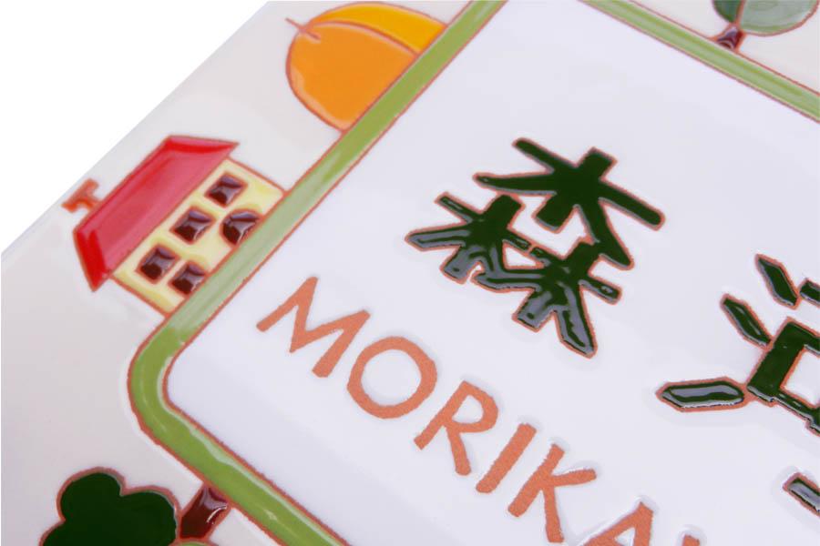 漢字とローマ字のかわいいタイル表札