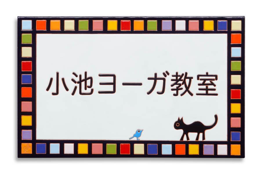 ヨガ教室のタイル看板