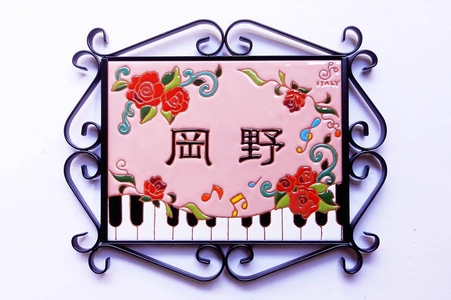 薔薇と鍵盤の表札