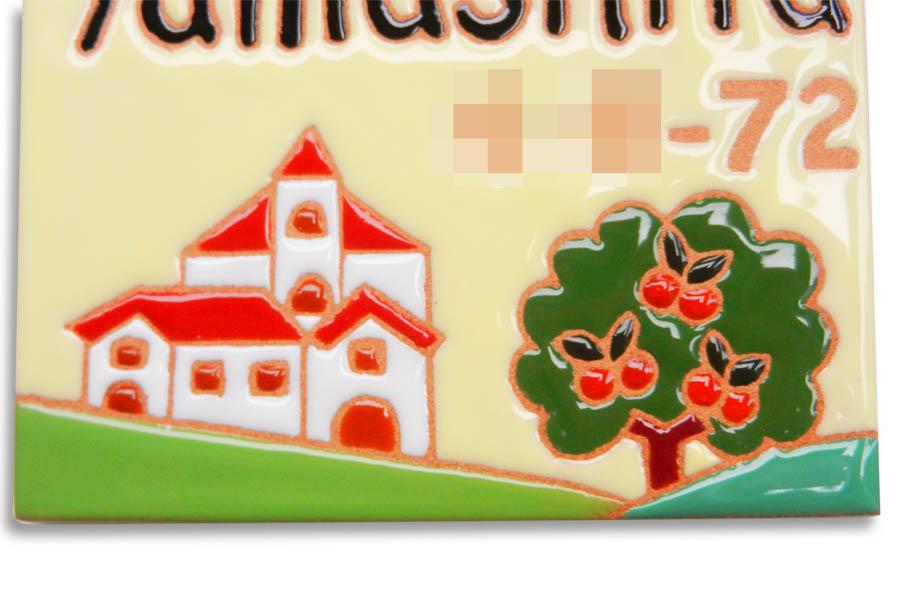 可愛い木とお家の表札