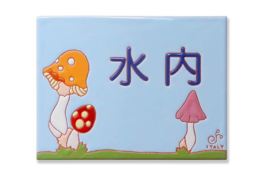 キノコのタイル表札