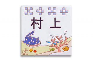 ジンベエザメのタイル表札